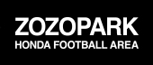 ZOZOPARK HONDA FOOTBALL AREA オフィシャルサイト