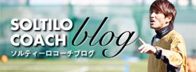 ソルティーロコーチブログ