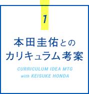 1 本田圭佑とのカリキュラム考案