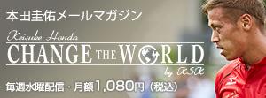 本田圭佑『CHANGE THE WORLD by KSK』- まぐまぐ