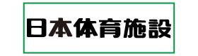 日本体育施設
