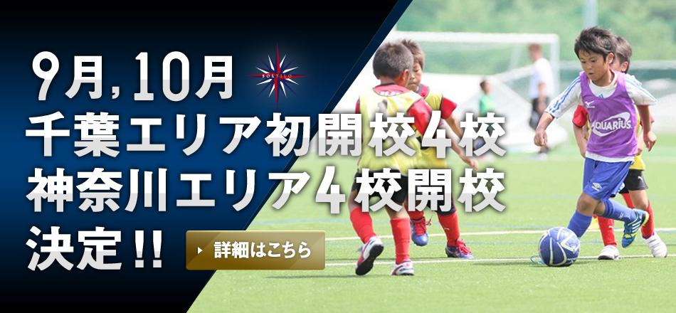 緊急告知!!9月・10月千葉エリア初開校4校、神奈川エリア4校開校決定!!