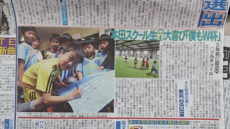 日刊スポーツ 掲載!!