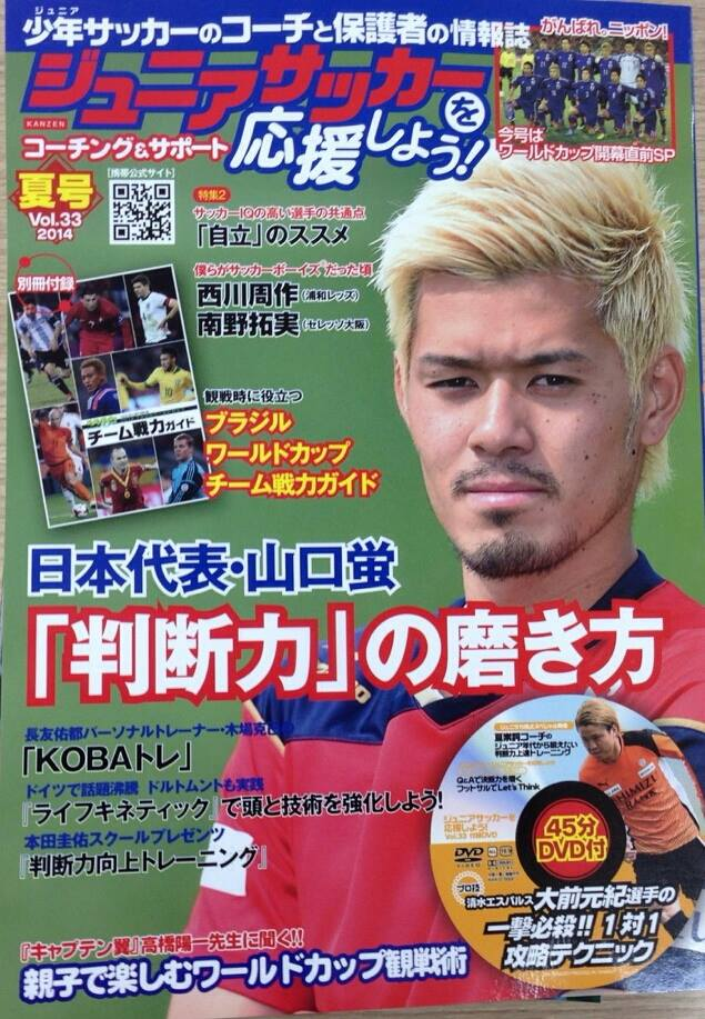 ジュニアサッカーを応援しよう!7月6日号 掲載!!