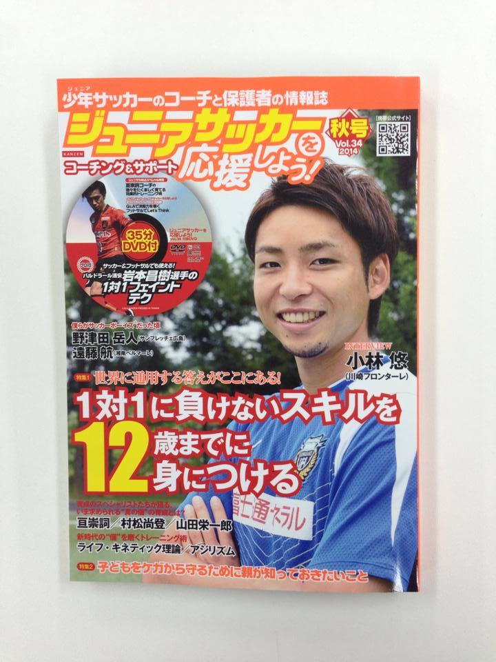 ジュニアサッカーを応援しよう!秋号 vol34 掲載!!