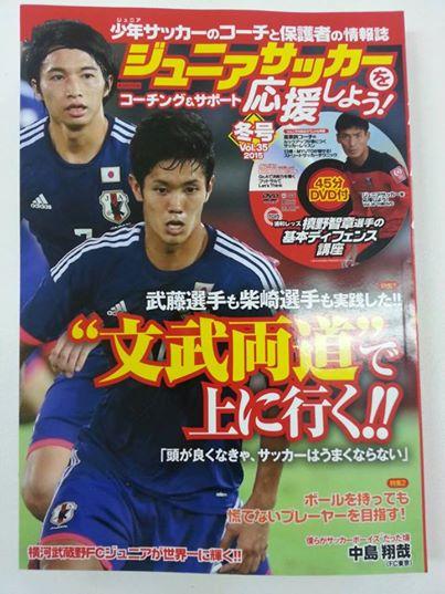 ジュニアサッカーを応援しよう!vol.35冬号 掲載!!