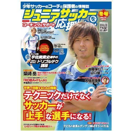 ジュニアサッカーを応援しよう!冬号 vol31 掲載!