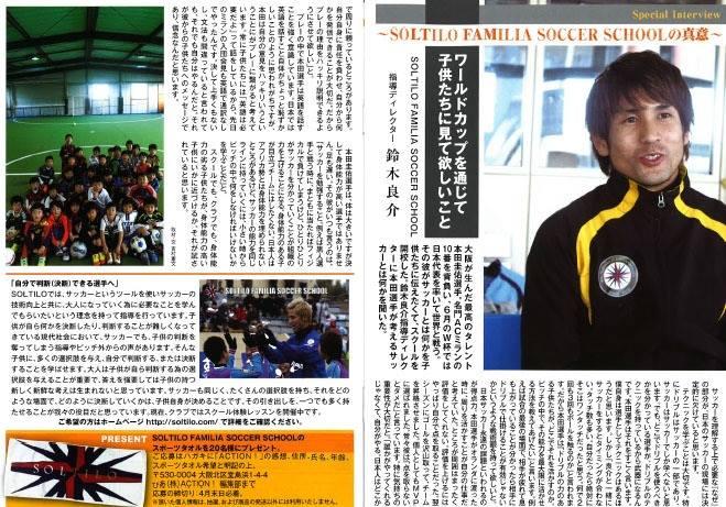 大阪府サッカー協会発行 ACTION! vol5 掲載!