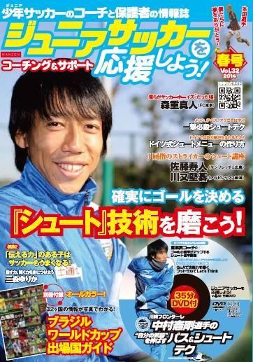 ジュニアサッカーを応援しよう!春号 vol32 掲載!!