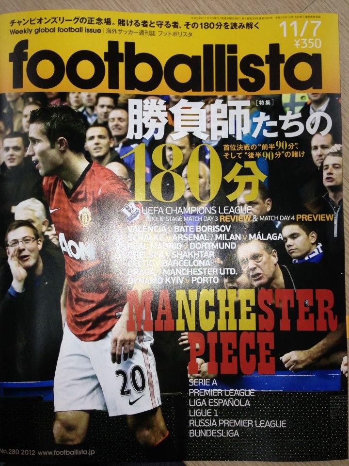 footballista 11/7号 掲載!