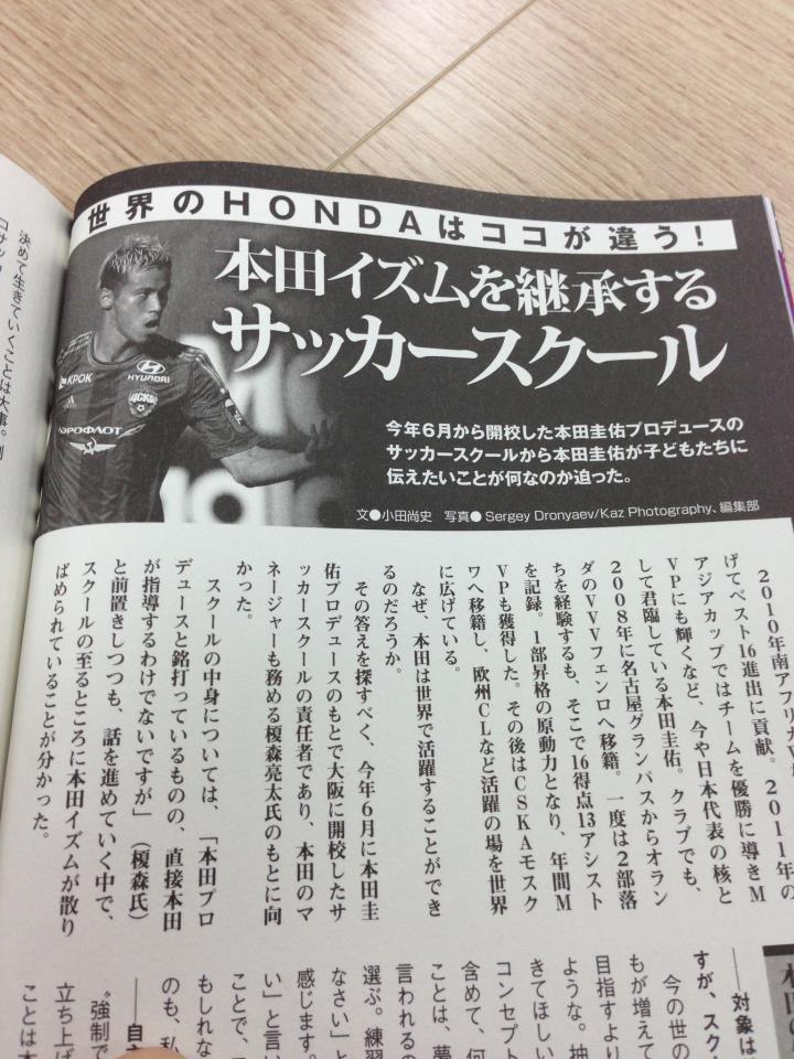 ジュニアサッカーを応援しよう!vol.23 掲載!