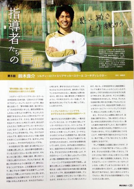 サカママ vol.05 掲載!