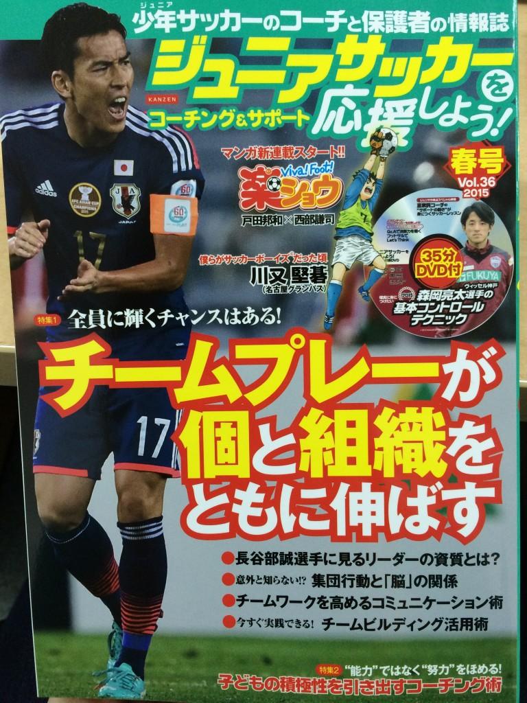 ジュニアサッカーを応援しよう!Vol36号 春号掲載!