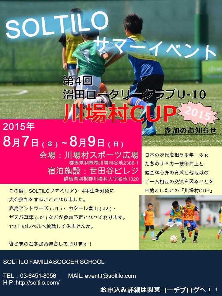 U-10 川場村CUP 2015 参加のお知らせ!