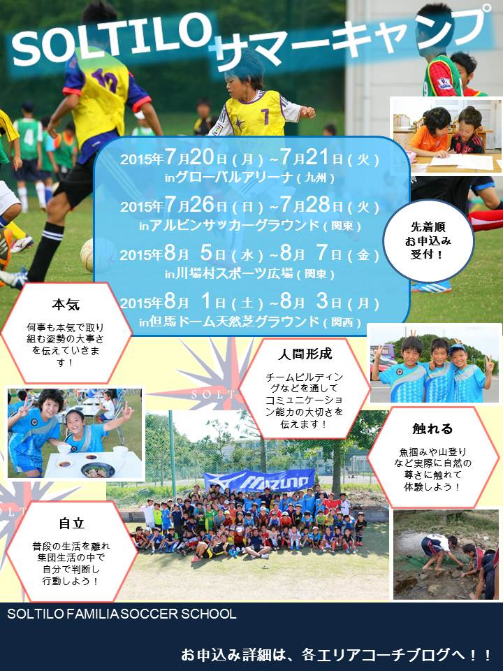 SOLTILO サマーキャンプ2015のお知らせ!!