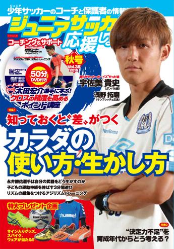 『ジュニアサッカーを応援しよう!』Vol.38号 秋号掲載!