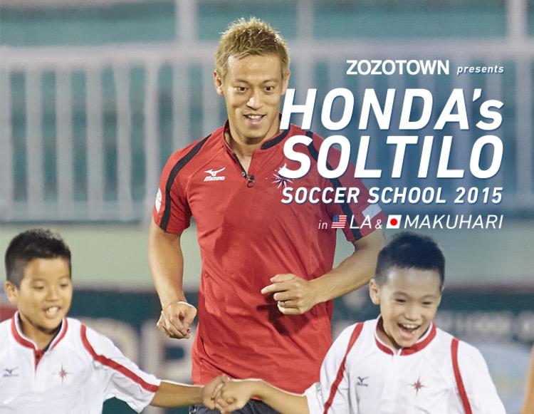 ZOZOTOWN presents HONDA's SOLTILO SOCCER SCHOOL 2015 in LA & MAKUHARI開催決定!!