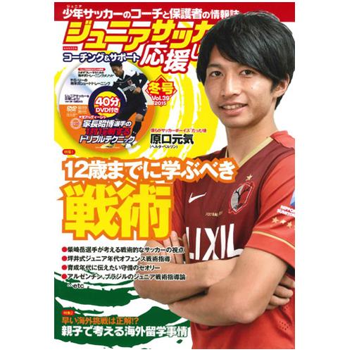 『ジュニアサッカーを応援しよう!』Vol.39冬号 掲載!