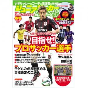 『ジュニアサッカーを応援しよう!』Vol.40春号 掲載!