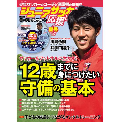 『ジュニアサッカーを応援しよう!』Vol.41夏号 掲載!