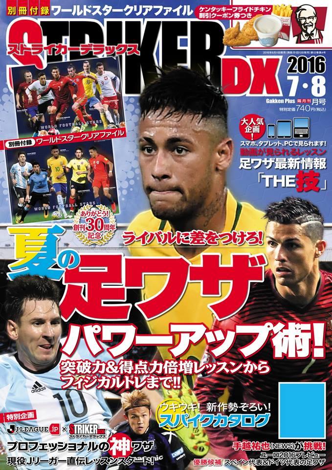 『ストライカーデラックス7・8月号』掲載!