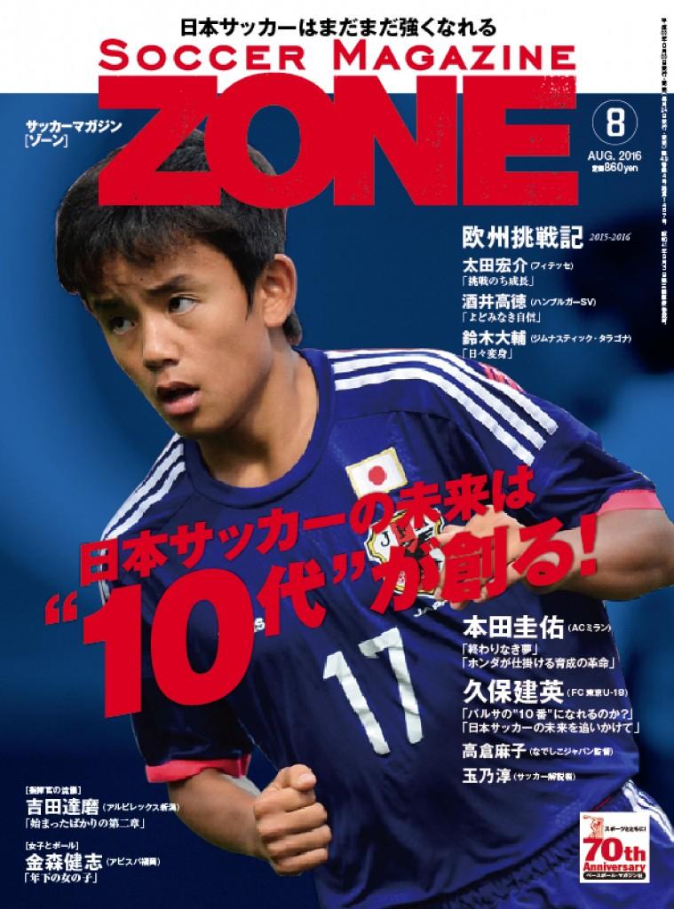 『サッカーマガジンZONE8月号』掲載!