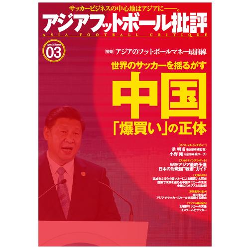 『アジアフットボール批評special issue03』掲載!
