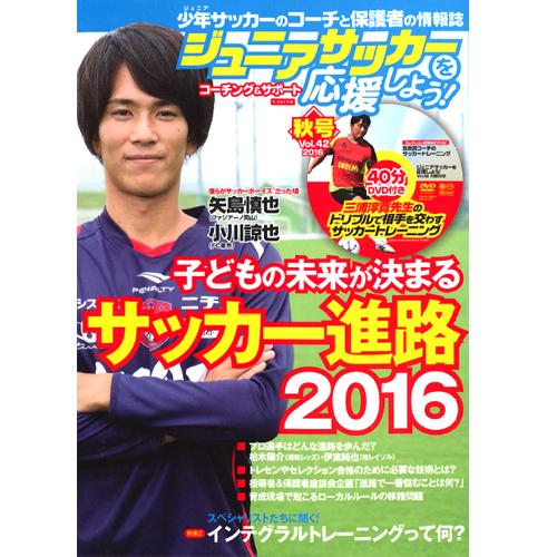 『ジュニアサッカーを応援しよう!』Vol.42秋号 掲載!