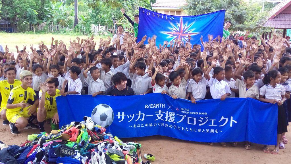 【海外活動報告】&EARTH×SOLTILO FAMILIA SOCCER SCHOOL サッカー支援プロジェクト ~あなたの協力で世界の子供たちに夢と笑顔を~