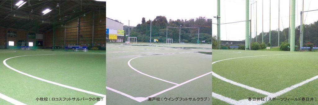 東海エリアに進出!2018年1月に愛知県3校開校!~無料体験会の受付開始~