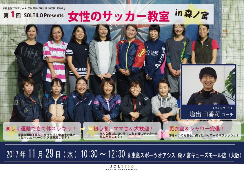 【参加者募集!】第1回 SOLTILO Presents 女性のサッカー教室 in 森ノ宮